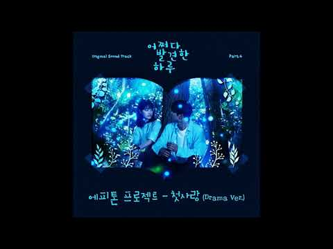 extraordinary-you-ost-part-4-어쩌다-발견한-하루-ost-part-4-에피톤-프로젝트(epitone-project)---첫사랑(drama.ver)