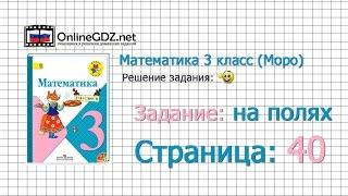 Страница 40 Задание на полях – Математика 3 класс (Моро) Часть 1