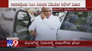 Vijugouda Patil Visits BSY's Residence Ahead Of Video Release Against CM HDK