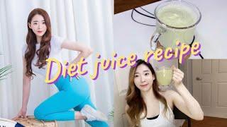 다이어트 브이로그 장쾌변 다이어트주스 레시피|디톡스 해…