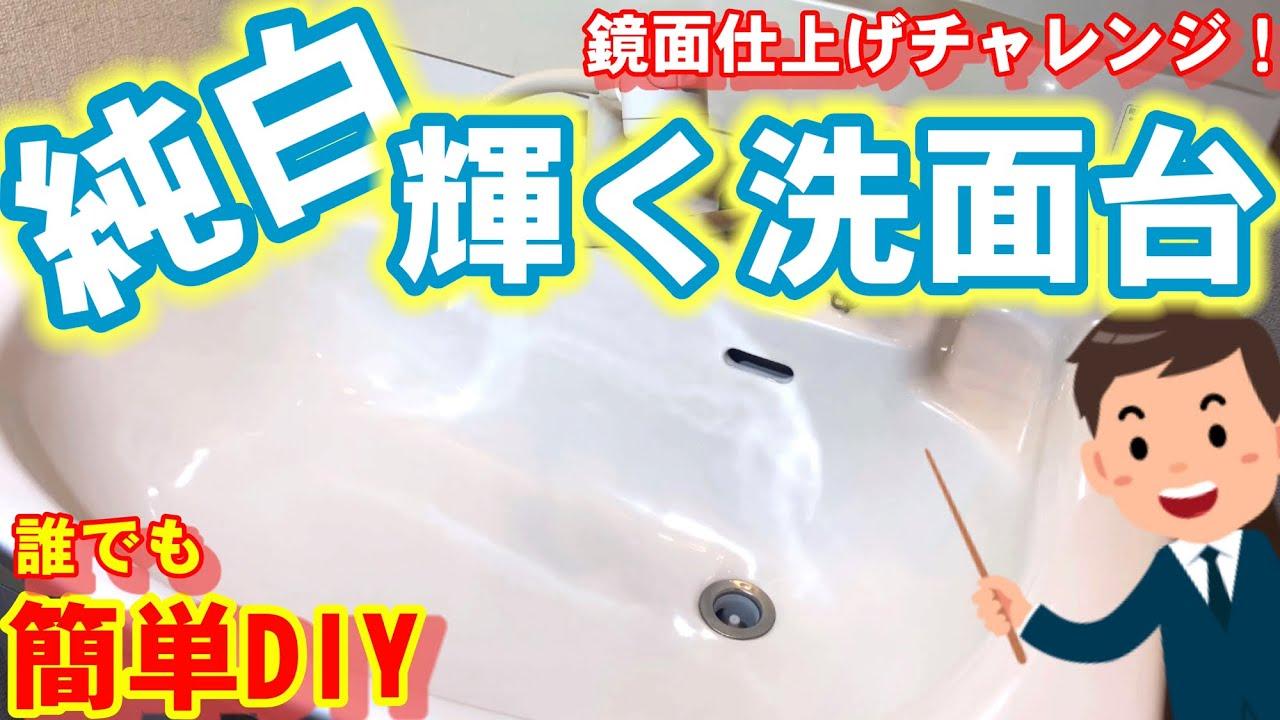 洗面台を純白に輝かせたい!!洗面台鏡面仕上げにチャレンジしてみました。