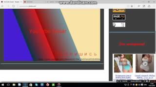 Как Заработать в Интернете - 1.06 - Как рекламировать - Свой сайт - Хостинг