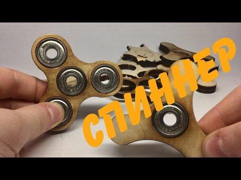 Самодельные спиннеры (spinners). Что такое спиннер?
