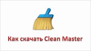видео Clean Master для Андроид скачать бесплатно Clean Master на Андроид на русском языке » Страница 4