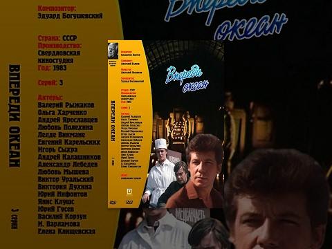 Впереди океан (1983) смотреть онлайн бесплатно
