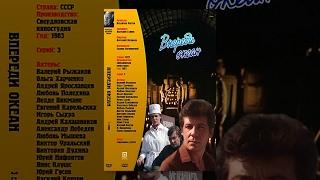 Впереди океан (3 серия) (1983) фильм