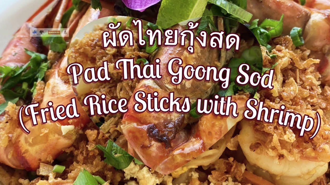 how to cook pad thai rice sticks