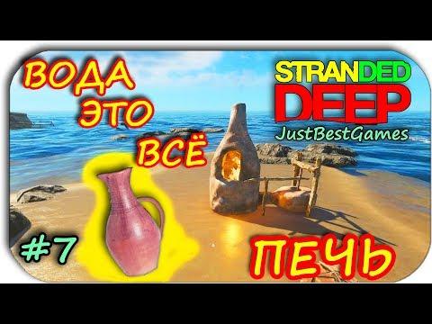 Stranded Deep - КРАФТ ПЕЧИ И КУВШИН ИЗ ГЛИНЫ #7