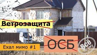 видео Отзывы утепление стен фасада пенопластом минватой