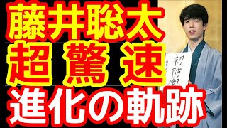 【将棋】藤井聡太王位棋聖 驚愕の超速!進化の軌跡