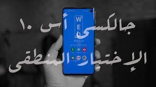 مراجعة جهاز سامسونج جالكسي S10 | Samsung Galaxy S10
