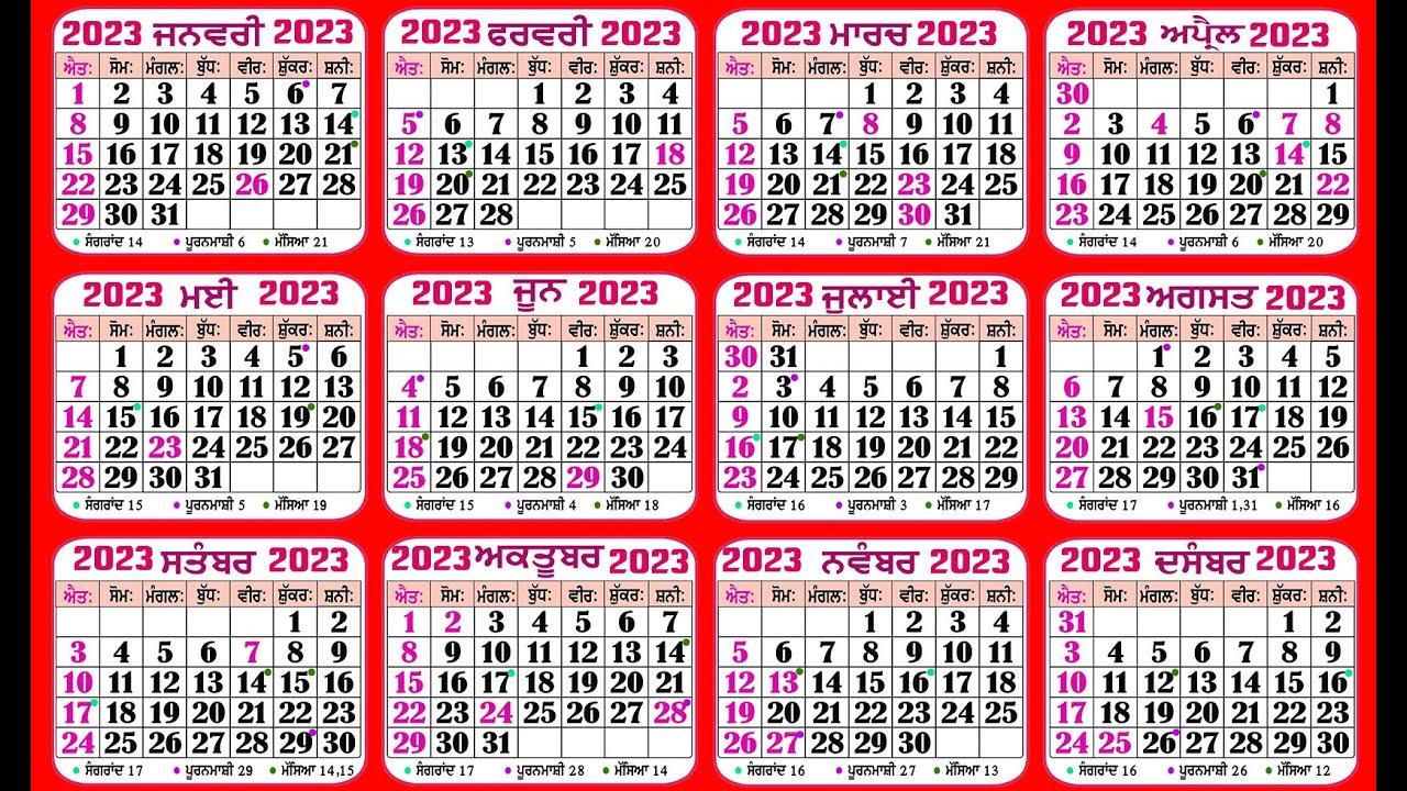 Nanakshahi Calendar 2021 Calendar 2021 Nanakshahi CALANDER PUNJABI #nanakshahicaleander2021