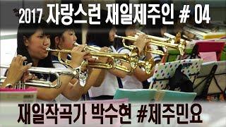제주민요의 새옷을 입히다 재일작곡가 박수현(2017 자랑스런 재일제주인)