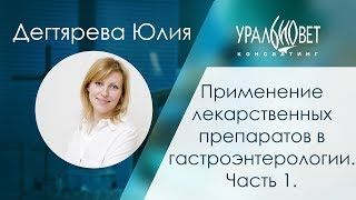Применение лекарственных препаратов в гастроэнтерологии: ч.1. Дегтярева Юлия #убвк_гастроэнтерология