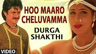 Hoo Maaro Cheluvamma Video Song II Durga Shakthi II Chitra