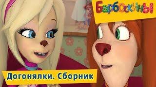 Догонялки 🏃 Барбоскины 🏃 Сборник мультфильмов 2018