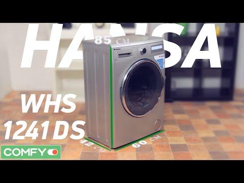 Hansa WHS 1241 DS - надежная стиральная машина с привлекательным дизайном  - Обзор от Comfy.ua