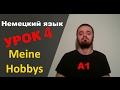 Урок немецкого языка 4 (А1): Meine Hobbys / Мои хобби