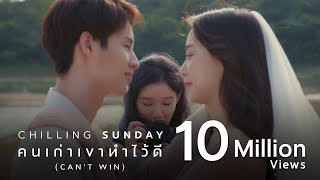 Chilling Sunday - คนเก่าเขาทำไว้ดี (Can't Win) [Official Music Video]