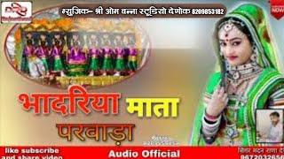 भादरिया माता परवाङा By मदन राणा देचू Mo.9672032656 Bhadriya Mata Bhajan madan rana dechu