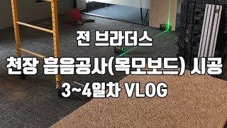 천장 흡음공사 (목모보드) 시공 3~4일차 VLOG