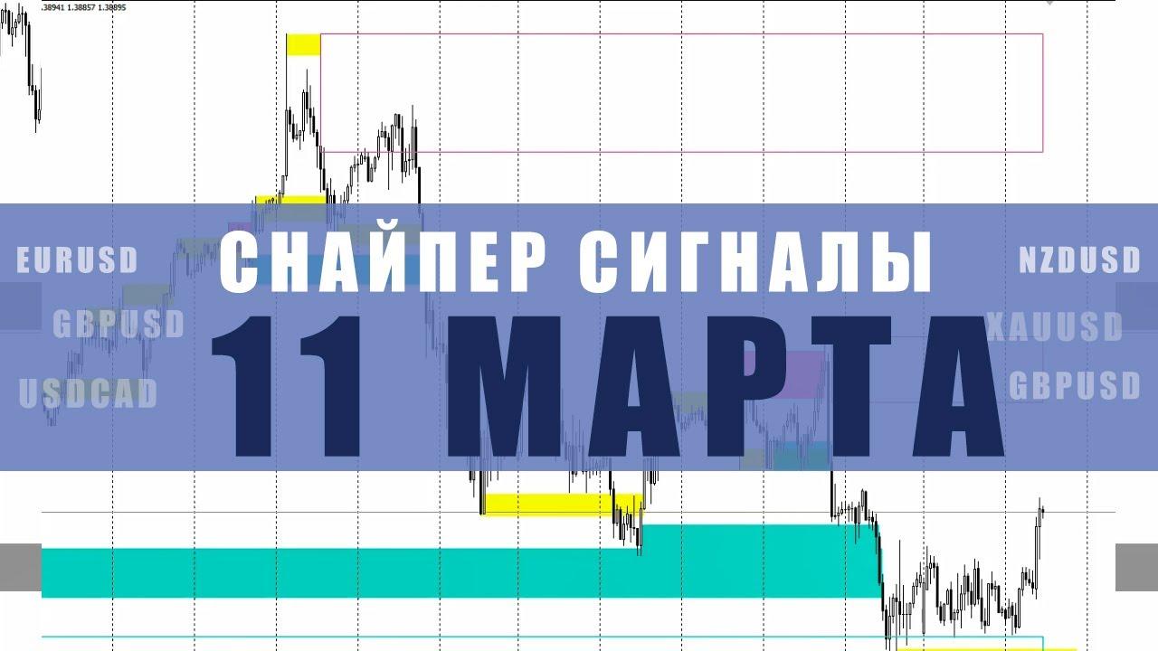 СИГНАЛЫ СНАЙПЕР НА 11 МАРТА | Трейдер Юрий Антонов