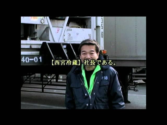 映画『ハダカの城 ~西宮冷蔵・水谷洋一~』予告編(60秒)