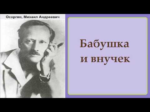 Михаил Осоргин. Бабушка