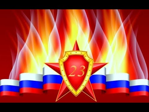 С Днем защитника Отечества | Красивое Видео Поздравление!| Музыкальное  Поздравление с 23 февраля!