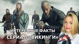 Сериал «Викинги» | Интересные факты