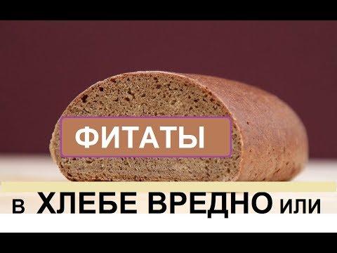 Видео: Фитаты в хлебе. Польза или нет