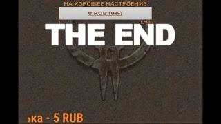 Quake II настальгия ч.3