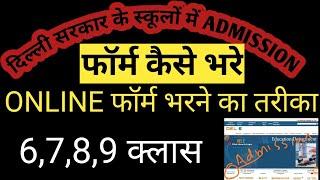 दिल्ली सरकारी स्कूलों में ONLINE फॉर्म कैसे भरे?ADMISSION IN DELHI GOVT SCHOOL,TECHYSIRJI,ADMISSION
