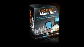 Автоматическая система заработка МаниБот 2800 рублей в день|автоматическая система заработка рублей