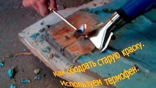 Как ободрать старую краску с помощью термофена