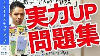 ミスターステップアップ新年度塾生募集中⇒https://mrstepup.jp/lp/req/ ...