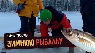 Парни пробуют ЗИМНЮЮ РЫБАЛКУ ✅(Сегодня парни отправились на традиционную финскую забаву — зимнюю рыбалку. Что забавного в том, чтобы торч..., 2017-01-13T14:18:53.000Z)