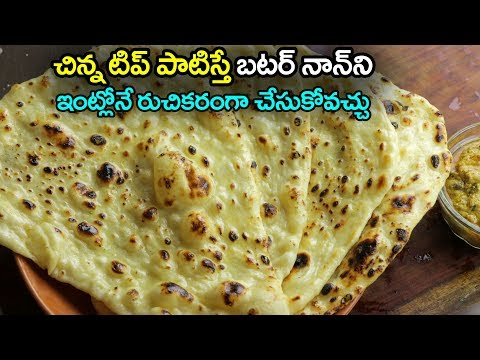 How to Make Butter Naan Restaurant Style | Butter Naan Recipe | Volga Videos