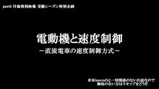 倉急電鉄開発記part8【制御方式解説編】