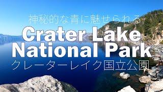 [アメリカ国立公園巡り]全米1美しいといわれるクレーターレイク国立公園(オレゴン州)の青さはホンモノか? Crater Lake is known as deepest lake in the U.S