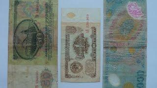 набор бон 3 штуки СССР 1 50 рублей 1961 румыния 2000 лей