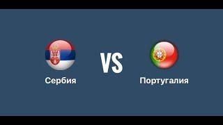 Сербия Португалия прогноз 27 03 2021
