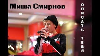 Миша Смирнов - Описать тебя