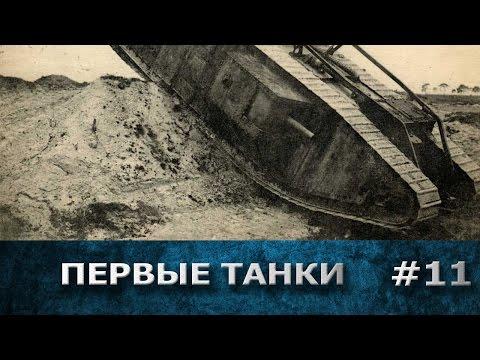 Изобретение и реализация первых танков в истории.