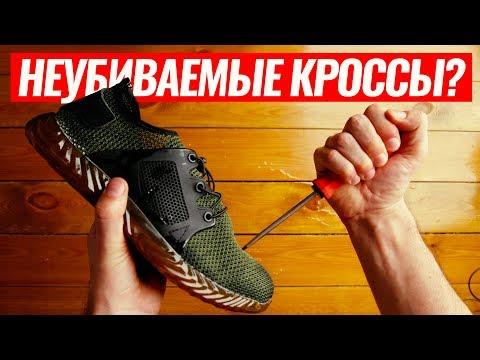 ТЕСТИРУЮ НЕУБИВАЕМЫЕ КРОССОВКИ! // IMMORTAL SHOES