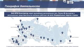 видео ВТБ регистратор