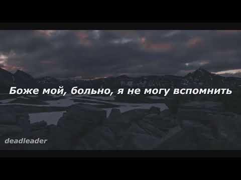 XXXTENTACION-ALONE,PART 3 [перевод/ rus sub]