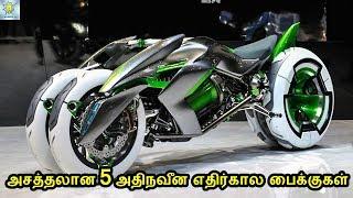 கண்டிப்பாக பார்க்க வேண்டிய 5 எதிர்கால பைக்குகள் | 5 Future Motorcycles YOU MUST SEE | Tamil