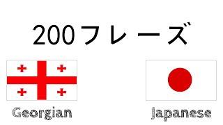 200フレーズ - ジョージア語 - 日本語