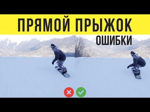 Прямой прыжок на сноуборде: 7 ошибок